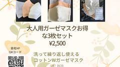 ダブルガーゼマスク販売中[3枚組 2,500円(税込)]