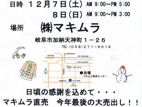 冬・大感謝祭セール開催のお知らせ
