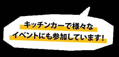 高槻バーガーFC_キッチンカー