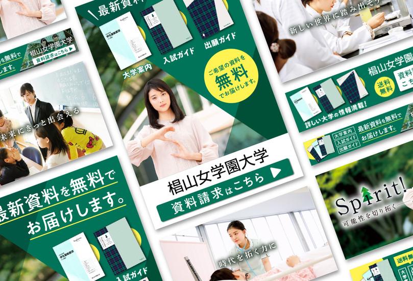 実績_バナー_大学01.jpg