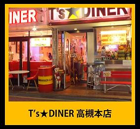 TBG_burger-toha09.png
