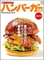 ④ハンバーガーブック.jpg