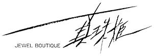 ロゴ110.tif