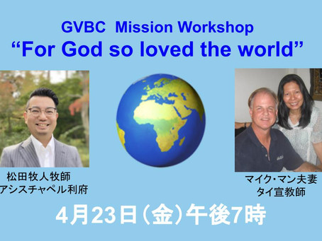 「GVBC Mission Workshop」