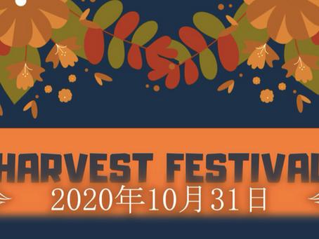 ハーベストフェスティバル2020