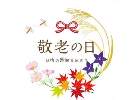 9/20/2020お知らせ