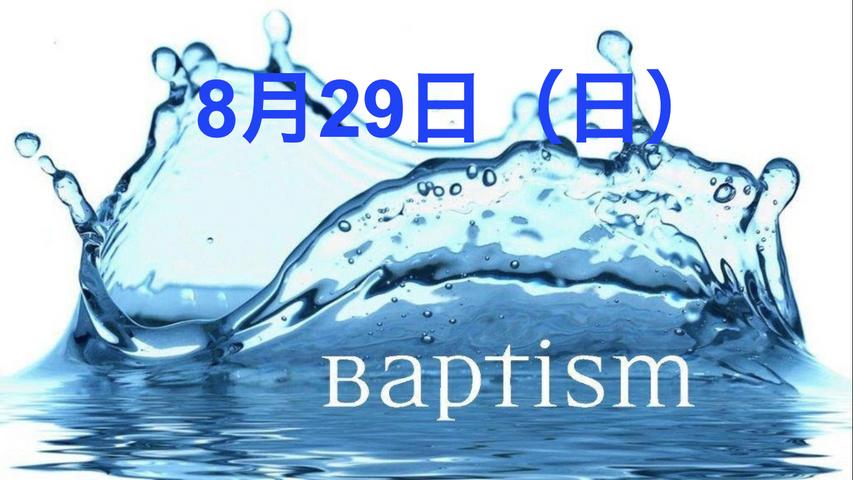 「バプテスマ式」