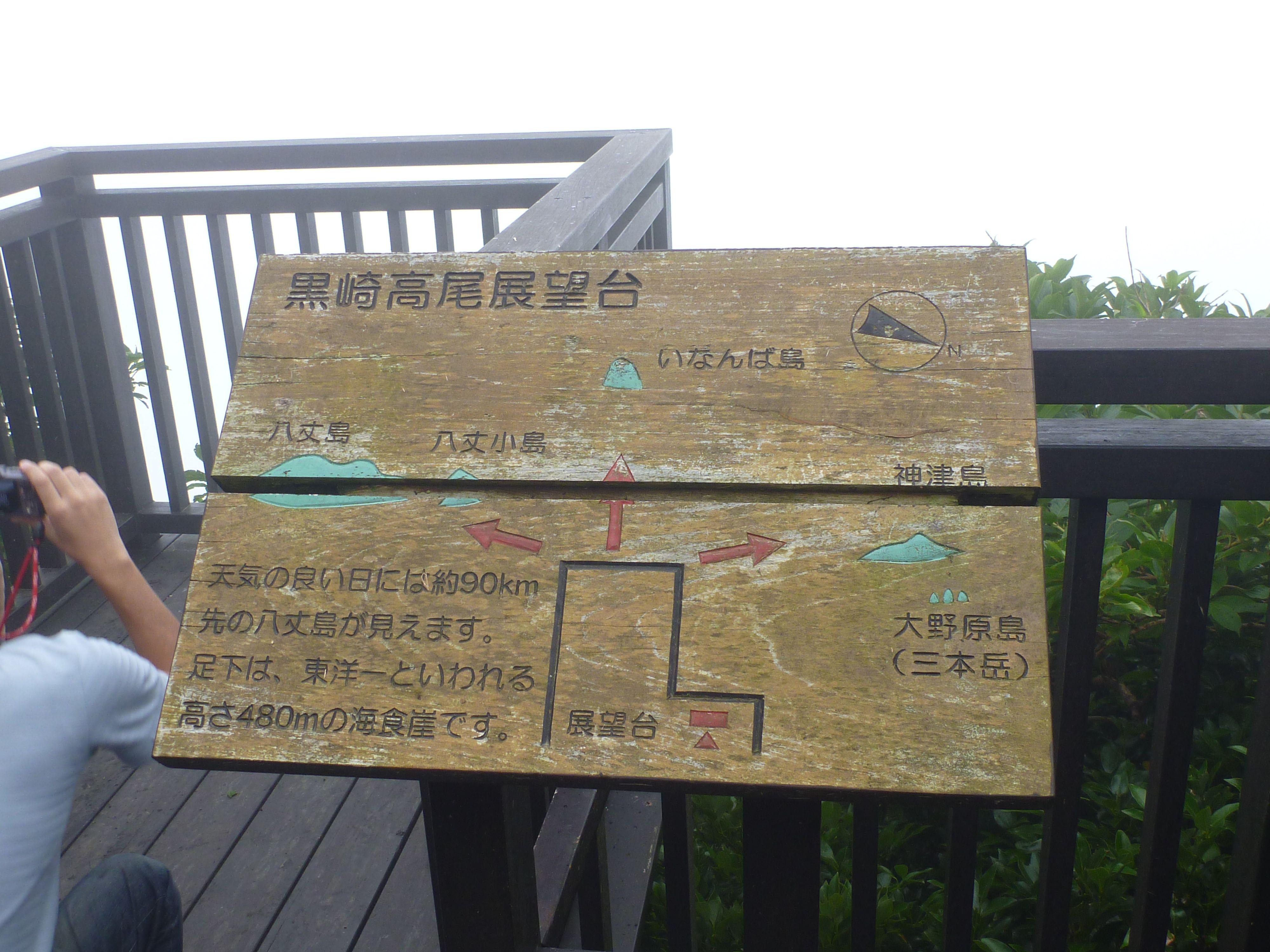 黒崎高尾展望台