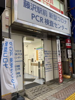 PCRセンター
