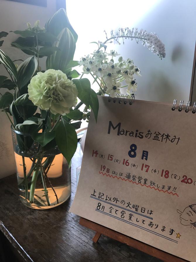 〜〜8月のお休み〜〜
