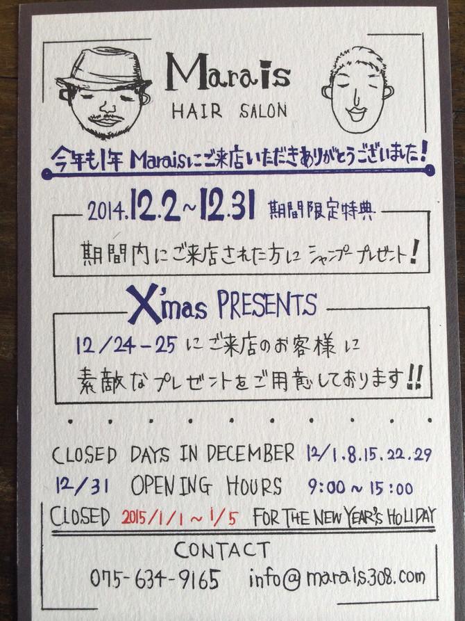 年末の日程について!!!