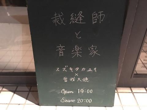 スズキタカユキ