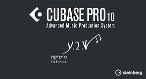 cubase pro 10 ש.ב.ע מוסיקה