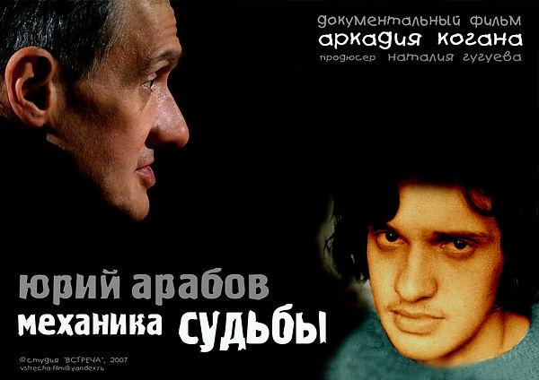 """документальный фильм """"Юрий Арабов. Механика судьбы"""", 2007 г."""