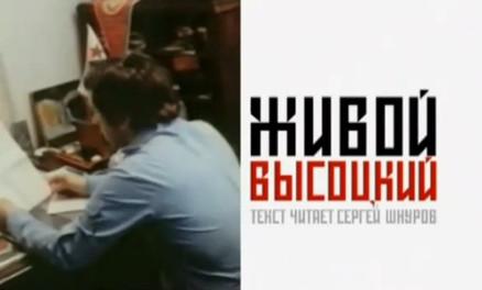 Живой Высоцкий (2011)
