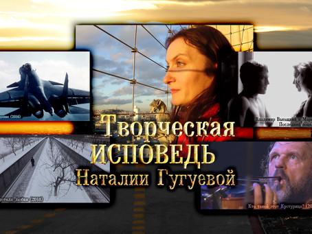 Наталия Гугуева готовится к творческой исповеди