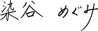 Meguサイン2.png