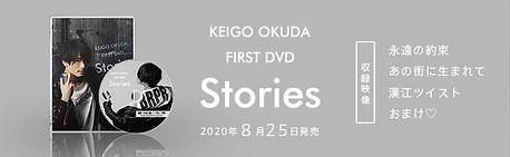 okuda_stories_top001.jpg