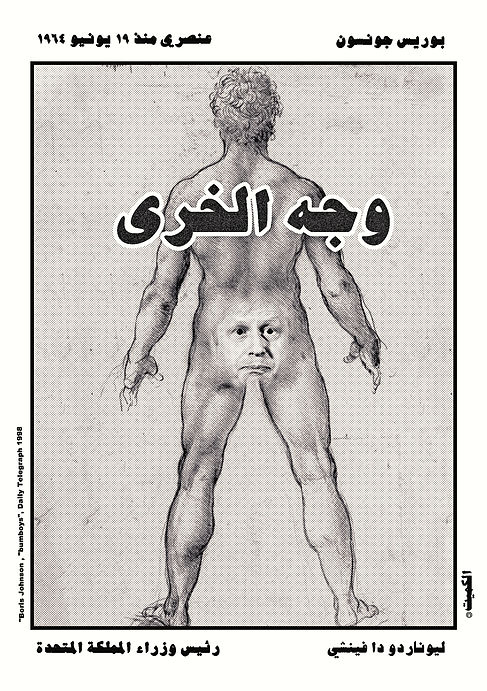 COVER_BW_A5_ Alqumit Alhamad _Boris X De