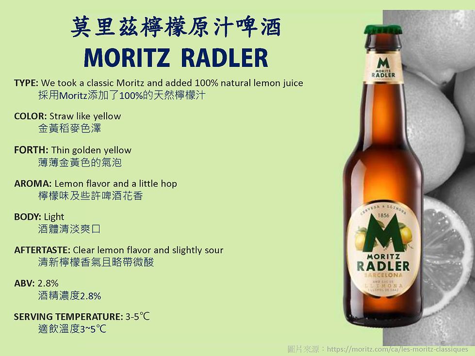 Moritz_酒款簡介_頁面_5.png
