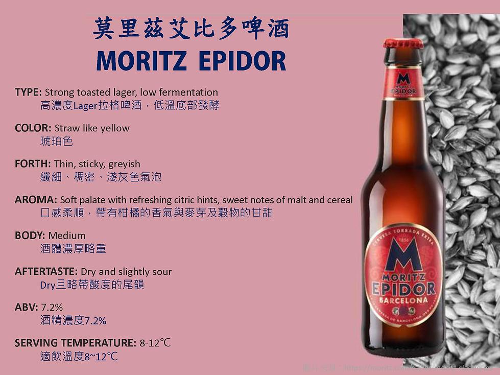 Moritz_酒款簡介_頁面_3.png