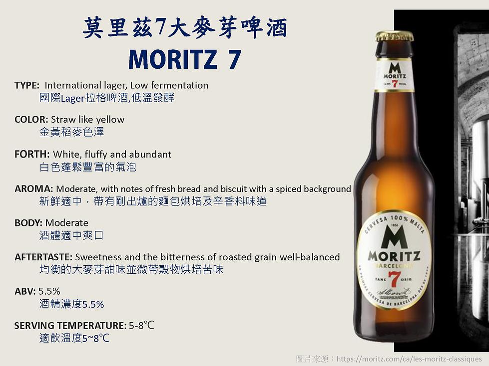 Moritz_酒款簡介_頁面_6.png
