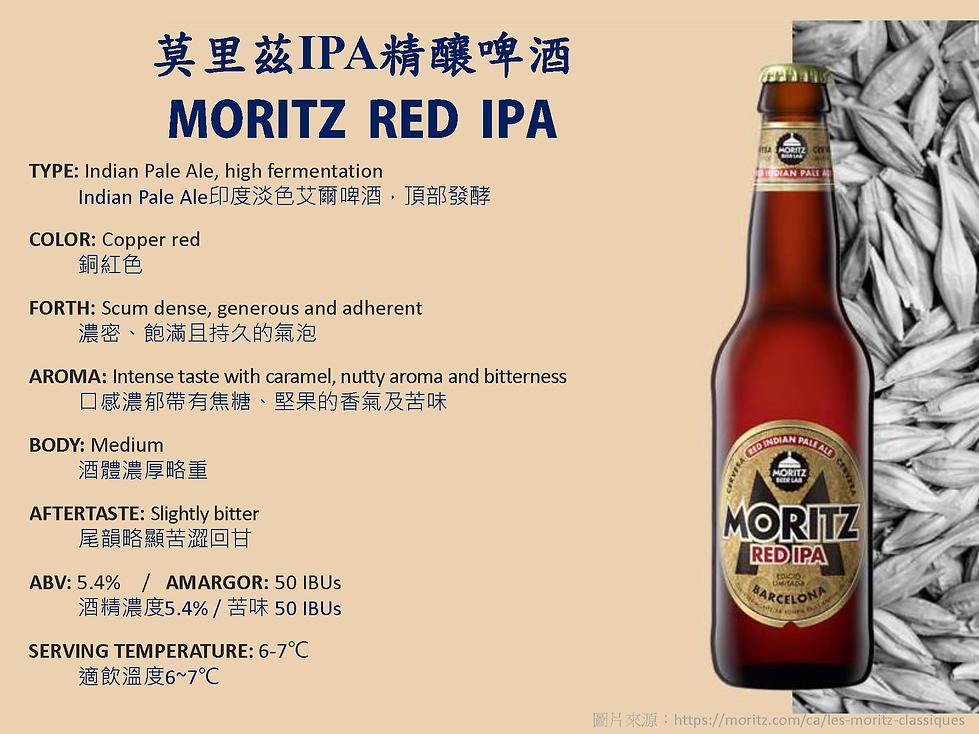 Moritz_酒款簡介_頁面_4.png