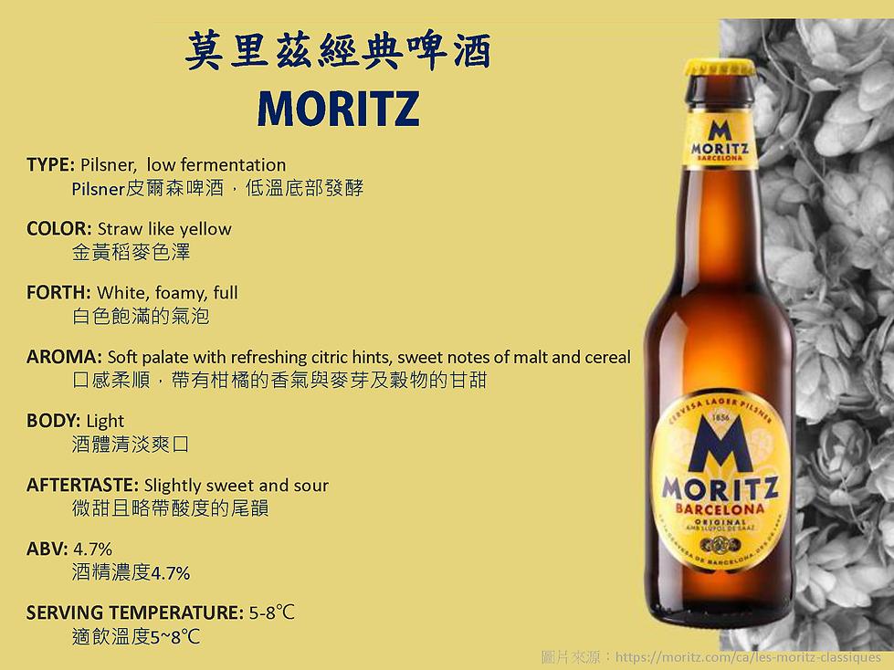 Moritz_酒款簡介_頁面_1.png