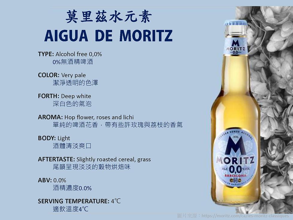 Moritz_酒款簡介_頁面_2.png