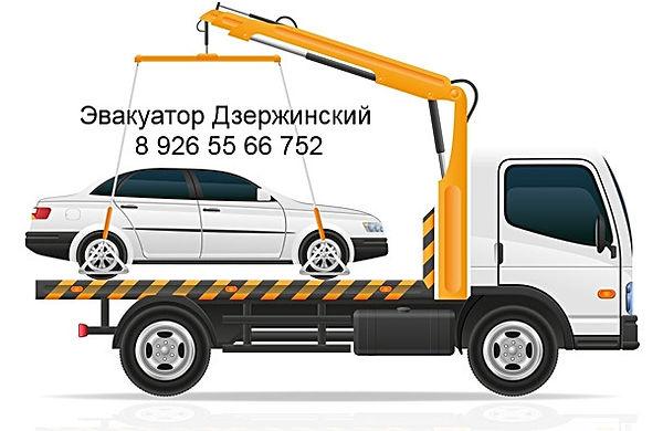 эвакуатор в городе дзержинский