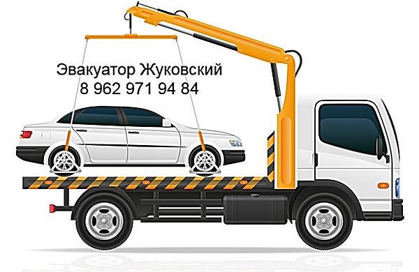 эвакуатор в городе жуковский