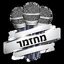 לוגו מחזמר.png
