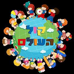 לוגו כל העולם.png