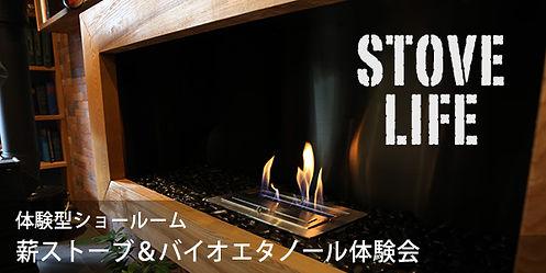 19_02_ストーブ体験会.jpg