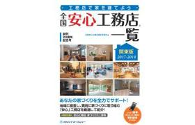 [メディア掲載]竹駒工務店