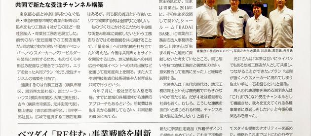 [メディア掲載]住宅専門新聞 新建ハウジングさんにニュース記事で取りあげて頂きました。