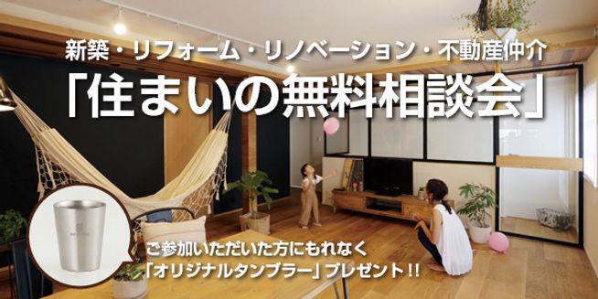 19_02_お住い相談会.jpg