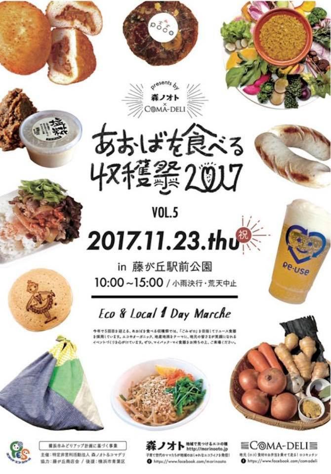 [イベント]あおばを食べる収穫祭2017に青葉台工務店が出店します