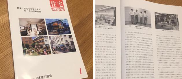 [メディア掲載]一般社団法人日本住宅協会さん発行の『住宅』に取りあげていただきました