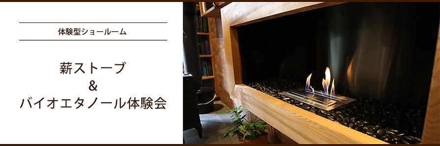 19_0209_ストーブ体験会_ttl.jpg