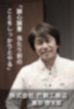 竹駒工務店