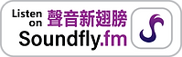 Soundfly Player