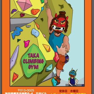 """""""Climbing Namahage"""" poster design. Illustrator. (「登るなまはげ」ポスターデザイン、イラストレータ使用)"""