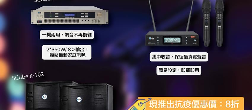 【全新KTV SET|疫情下的居     家樂趣,私人Karaoke系統】
