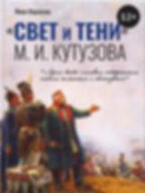 kutuzov_obloshka_v1.JPG