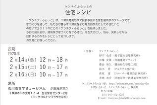 ケンふら住宅レシピ2020.jpg