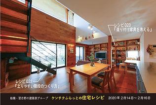 ケンふら住宅レシピ2020A.jpg