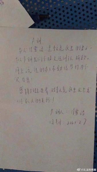 李文亮醫生妻子的手寫聲明
