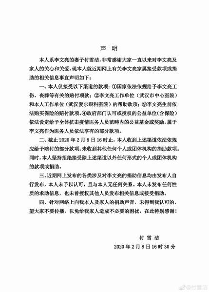 李文亮醫生妻子的正式聲明