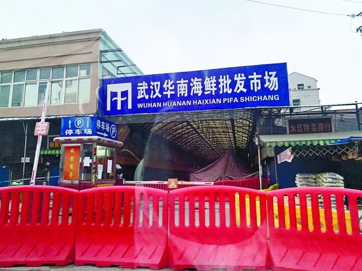 湖南海鮮市場